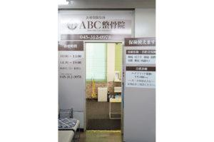 ABC整骨院 東神奈川店